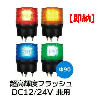 VK09R-D24N 青)日恵製作所 黄 緑 (赤 送料無料 DC12/24V兼用キセノンランプに変わるハイパワーLED使用の超高輝度フラッシュライト。Ф90 ニコトーチ 防滴 【即納】LEDフラッシュ灯
