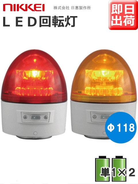 即納 日恵製作所 電池式LED回転灯 ニコカプセル VL11B-003A 防滴 !超美品再入荷品質至上! 開店記念セール 赤or黄 乾電池式 Ф118
