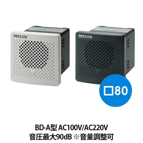 パトライト 電子音報知器 BD-100A AC100V/AC220V 50/60Hz(音色、色お選びいただけます。)