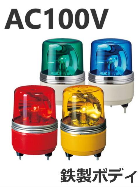 パトライト(PATLITE) 小型回転灯 SKH-100EA AC100V Ф100 防滴パトランプ 回転 赤、黄、緑、青