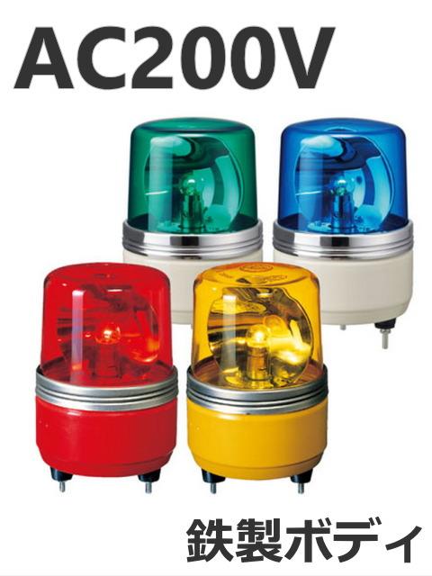 パトライト(PATLITE) 小型回転灯 SKH-200EA AC200V Ф100 防滴パトランプ 回転 赤、黄、緑、青