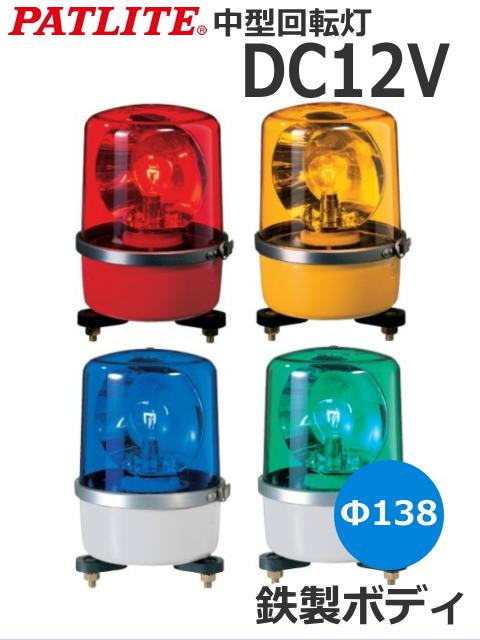 パトライト(PATLITE) 中型回転灯 SKP-101A DC12V Ф138 防滴(DC24V選択可)パトランプ 回転 赤、黄、緑、青 送料無料