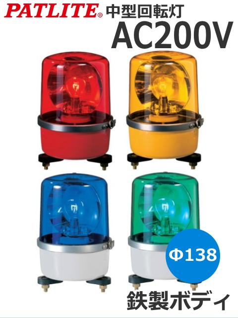 パトライト(PATLITE) 中型回転灯 SKP-120A AC200V Ф138 防滴パトランプ 回転 赤、黄、緑、青 送料無料