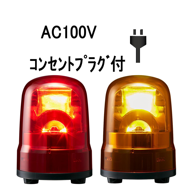 【短納期】パトライト(PATLITE) Ф100 (赤or黄) LED回転灯 SKH-M2 防滴 AC100V