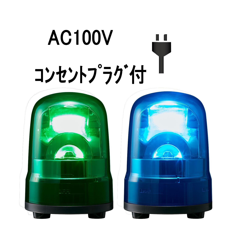 (緑or青) AC100V LED回転灯 防滴 【短納期】パトライト(PATLITE) Ф100 SKH-M2