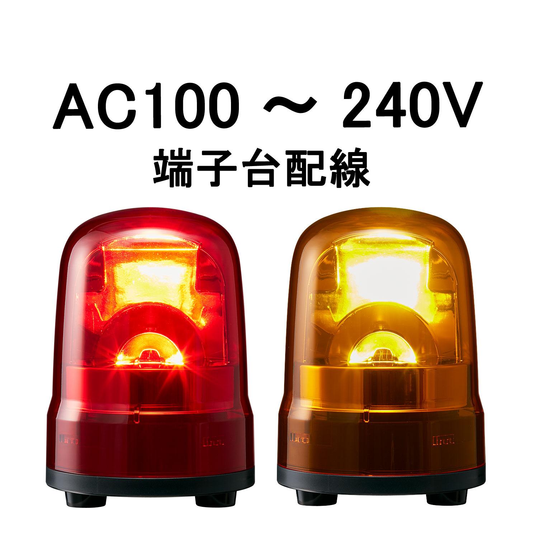 【短納期】パトライト(PATLITE) Ф100 防滴 SKH-M2T (赤or黄) LED回転灯 AC100~240V 端子台配線
