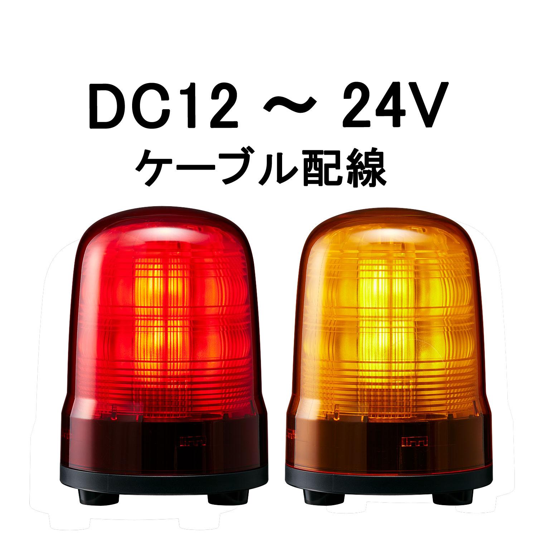 (赤or黄) 防滴 ケーブル配線 DC12~24V モータレスLED回転灯 SF10-M1JN 【短納期】パトライト(PATLITE) Ф100