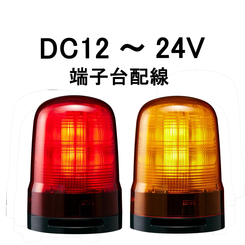 防滴 DC12~24V 端子台配線 (赤or黄) モータレスLED回転灯 【短納期】パトライト(PATLITE) Ф100 SF10-M1KTN