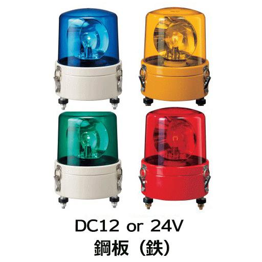 パトライト(PATLITE) 大型回転灯 SKL-101CA DC12V Ф162 防滴(DC24V選択可)パトランプ 回転 赤、黄、緑、青 送料無料