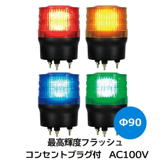 LEDフラッシュ灯 ニコトーチ VK09R-200NP AC100V用キセノンランプに変わるハイパワーLED使用の超高輝度フラッシュライト。Ф90 防滴 (赤 黄 緑 青)日恵製作所 送料無料