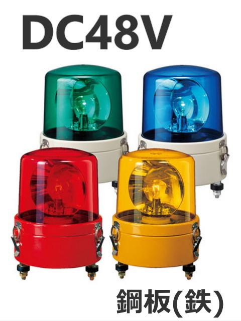 パトライト(PATLITE) 大型回転灯 SKL-104CA DC48V Ф162 防滴パトランプ 回転 赤、黄、緑、青 送料無料