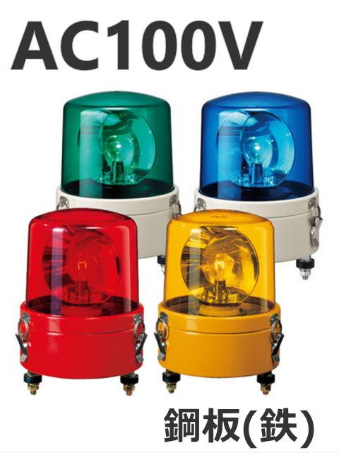 パトライト(PATLITE) 大型回転灯 SKL-110CA AC100V Ф162 防滴パトランプ 回転 赤、黄、緑、青 送料無料