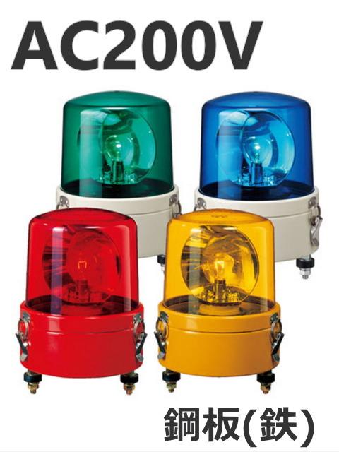 パトライト(PATLITE) 大型回転灯 SKL-120CA AC200V Ф162 防滴パトランプ 回転 赤、黄、緑、青 送料無料