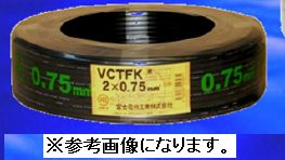 ☆新品☆ 富士電線 VCTFK(平型ケーブル) 2SQx2C 黒 ケーブル(電線)☆100m巻☆領収書可能