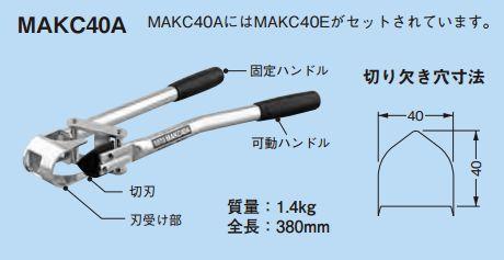 ☆新品☆ ネグロス 軽量間柱穴あけ工具 MAKC40A