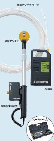 ☆新品☆ 未来工業 シャトルアッター BUT−4 管路探知器