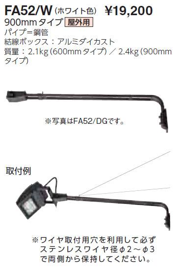 岩崎電気 アーム FA52/W 900mmタイプ 屋外用 ホワイト