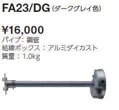 岩崎電気 アーム FA23/DG 400mmタイプ ダークグレイ