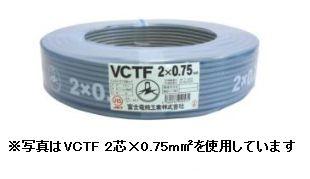 ☆新品☆ 富士電線 VCTF 3.5SQx3C ケーブル(電線)☆100m巻☆領収書可能
