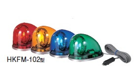 ☆新品☆ パトライ HKFM-102-G DC24V 緑色(先導車)ト 流線型回転灯 ☆領収書可能☆