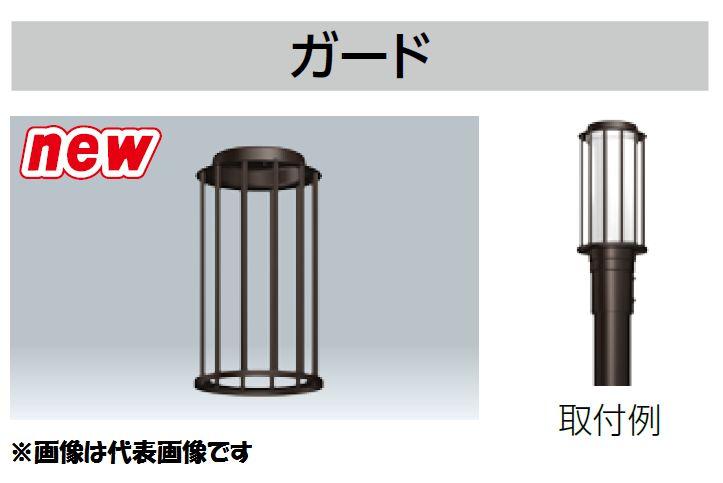 ☆新品☆岩崎電気 ガード APL19 メタリックシルバー ☆領収書可能☆