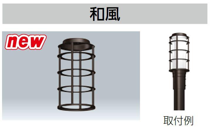 ☆新品☆岩崎電気 和風 APL22/DB ダークブラウン ☆領収書可能☆