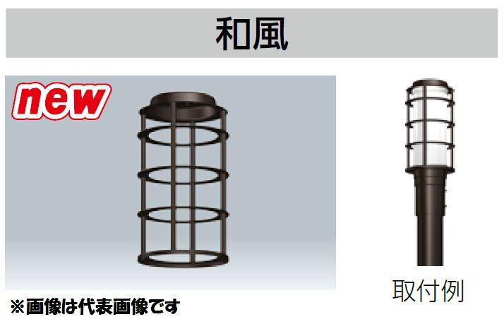 ☆新品☆岩崎電気 和風 APL22 メタリックシルバー ☆領収書可能☆