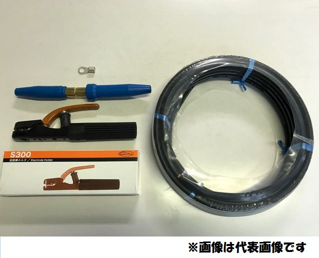☆新品☆溶接用キャブタイヤWCT14SQ 30m 付属品付(ホルダー+端子+ジョイント)