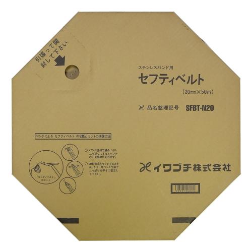イワブチ セフティベルト SUS304 20mm幅50m巻 SFBT-N20