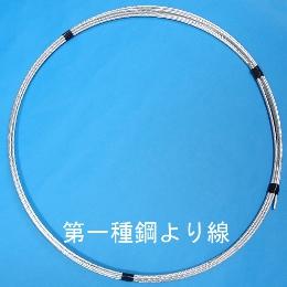 メッセンジャーワイヤー 30SQ 第一種鋼撚線 (90m)