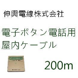 伸興電線 電子ボタン電話用屋内ケーブル SCT0.65mm×4P (200m巻)