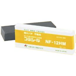 日東化成工業 耐火パテ 不燃性 プラシール グレー NF-12HM 1kg 【10個入】
