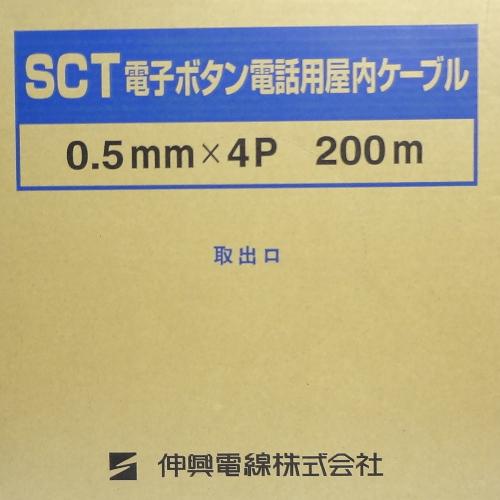 伸興電線 電子ボタン電話用屋内ケーブル SCT0.5mm×4P (200m巻)