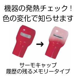 機器の発熱をチェック JAPPY サーモキャップ スーパーSALE 公式 セール期間限定 発熱監視用絶縁端子キャップ メモリータイプ STC-325 10個