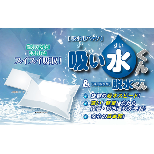JAPPY 吸水バッグ吸い水くん 20L用 K-20L-JP (10枚入)