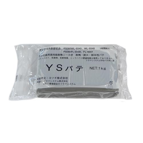 ヨツギ YS耐火パテ 1袋1kg 10袋入 【代引不可】