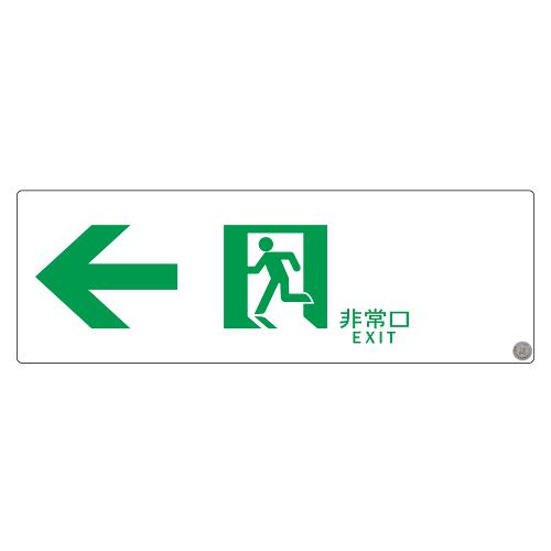 エルティーアイ A級 高輝度蓄光 通路誘導標識 (100mm×300mm) ASN902 【代引不可】
