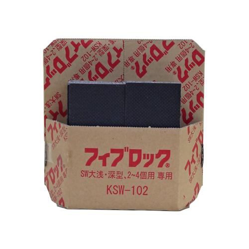 セキスイ フィブロック KSW-102コンセントボックス(SW用キット)【SW大浅・深型、2~4個用キット】