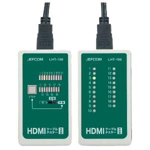 ジェフコム HDMIケーブルテスター 自動/手動切替え機能付 LHT-100