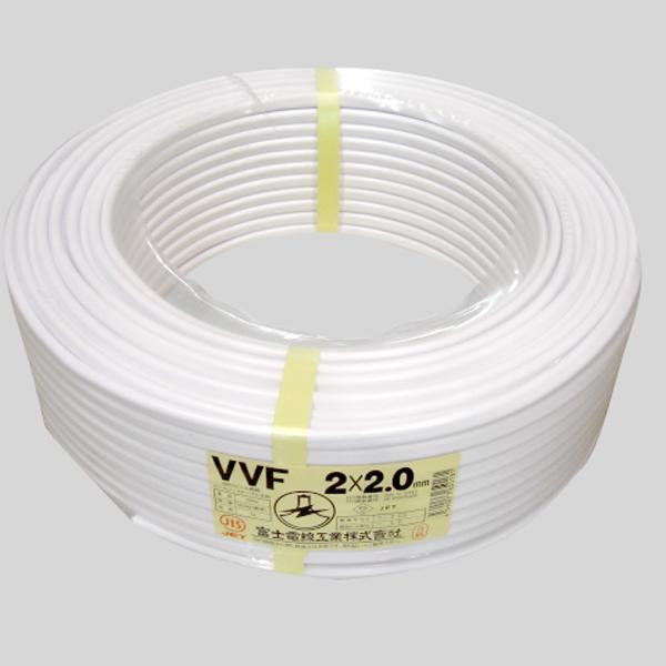 富士電線 VVFケーブル白 VVF2.0×2C×100Mシロ VVF2.0*2C*100M(シロ)