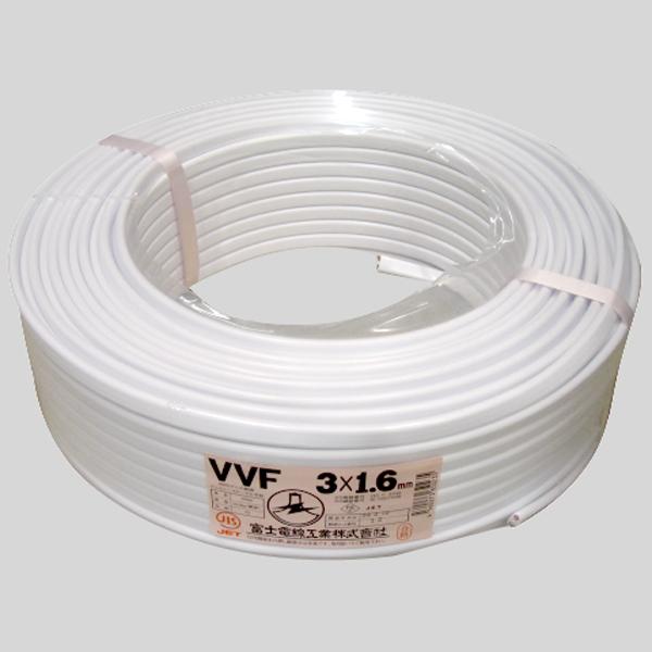富士電線 カラーVVFケーブル 1.6mm×3心 100m巻 (白) VVF1.6×3C×100mシロ