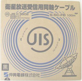 伸興電線 衛星放送受信用同軸ケーブル S5CFB×100クロ3巻セット