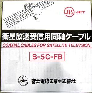 富士電線 【お買い得3巻セット】 衛星放送受信用同軸ケーブル S5CFB×100m巻き 黒 S5CFB(クロ)×100M_3set