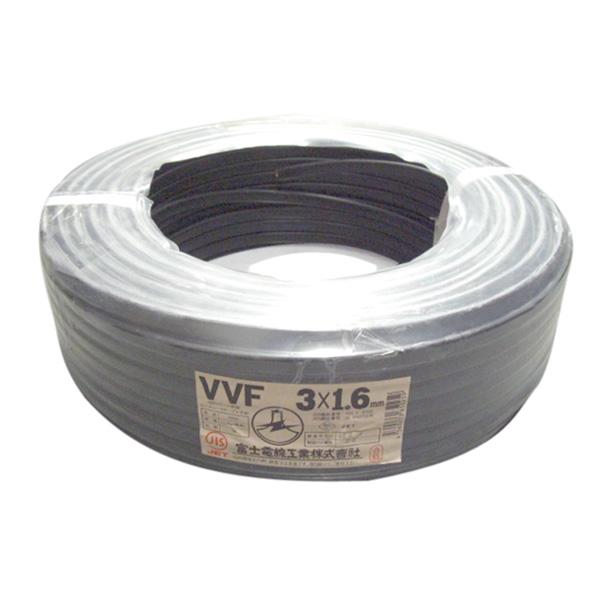 富士電線 VVFケーブル黒 VVF1.6×3C×100Mクロ VVF1.6*3C*100M(クロ)