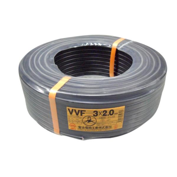 富士電線 VVFケーブル黒 VVF2.0×3C×100Mクロ VVF2.0*3C*100M(クロ)