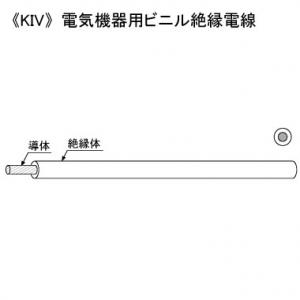 KHD 電気機器用ビニル絶縁電線 600V 14㎟ 100m巻 赤 KIV14SQ×100mアカ