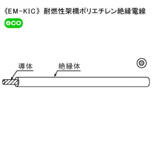 KHD 600V 耐燃性架橋ポリエチレン絶縁電線 2.0㎟ 200m巻 黄色 EM-KIC2.0SQ×200mキ