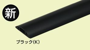 未来工業 【ケース販売特価 10本セット】 ワゴンモール OP5型 2m ブラック OP5-2K_set