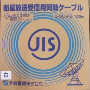 伸興電線 【お買い得3巻セット】 衛星放送受信用同軸ケーブル S5CFB×100m巻き 白 S5CFB(シロ)×100m_3set