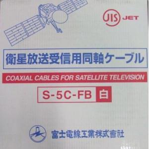 富士電線 【お買い得3巻セット】 衛星放送受信用同軸ケーブル S5CFB×100m巻き 白 S5CFB(シロ)×100M_3set